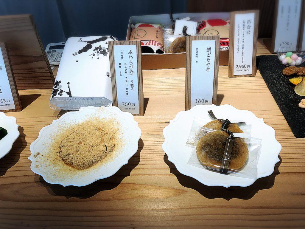 一朶(いちだ)名古屋店のわらび餅