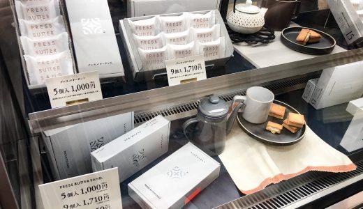 東京駅でも人気のお土産!バターサンド専門店「プレスバターサンド(PRESS BUTTER SAND)」が8月には名古屋駅で買える。どれくらい並ぶ?
