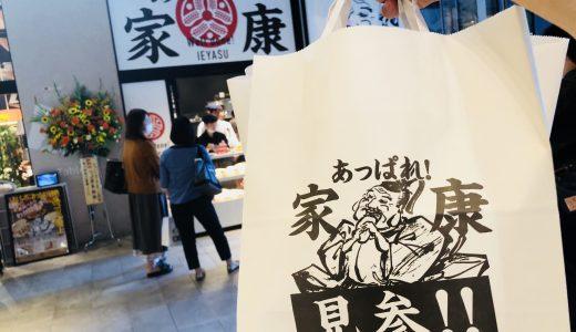 激ウマ!進化系コッペパンの「あっぱれ!家康」が「ささしまグローバルゲート」に登場! in 名古屋