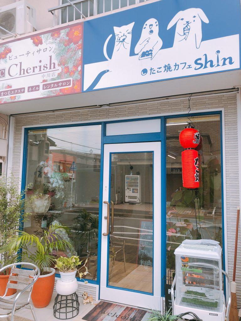 たこ焼きカフェ shinの外観