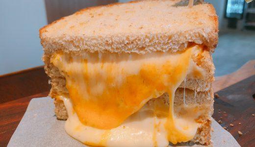 「リバティサンド(LIBERTY SAND)」の「チーズサンド」が食べられるのは名古屋 覚王山