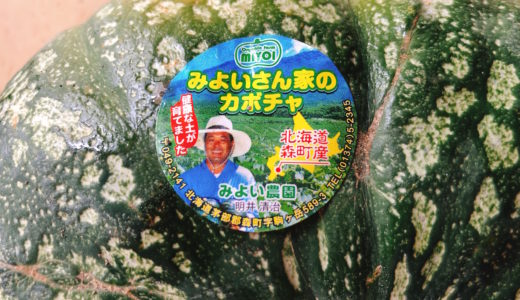 (北海道みよい農園)くりりんかぼちゃが甘い!丸ごとのかぼちゃの切り方、選び方は?