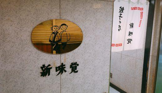 【閉店】三重県桑名のうまい餃子は「新味覚」!テイクアウトはできる?予約はできる?