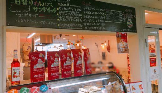三重県桑名のおしゃれカフェ!「しまうまカフェ」の紅茶ベースのフラペティーノが美味しい!