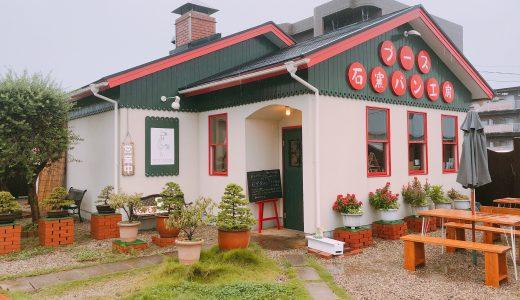 石窯パン工房「POUSSE(プース)」は自家製粉、自家製酵母を使用したこだわりのパン屋さんin愛知県岡崎