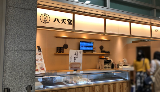 「八天堂」のとろけるクリームパンのとろける美味しさに感動!名古屋駅