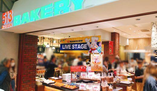 「コイサンベーカリー(513BAKERY)」ららぽーと名古屋店。何がオススメ?混み具合は?食べるところある?