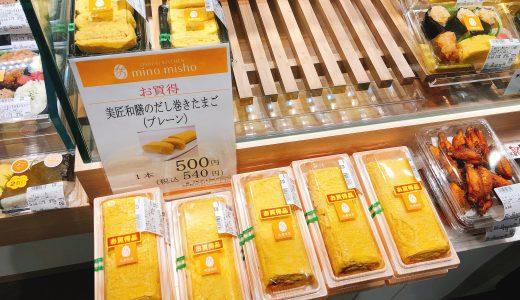 「mino misho(美濃味匠)の「だし巻きたまご」がジューシーで美味!ららぽーと名古屋