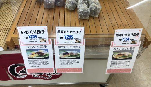 名古屋でも買える!「くま純」のいきなり団子が美味しい。