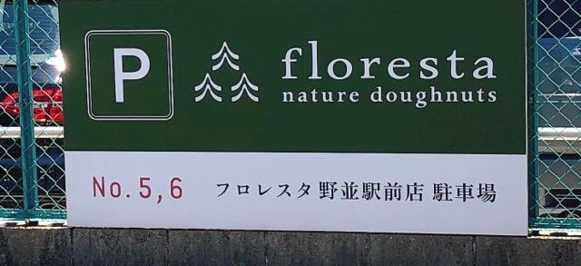 florestaの駐車場