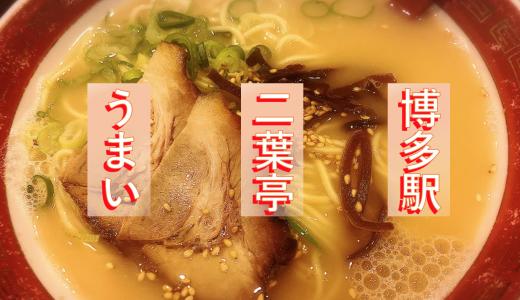 博多駅で食べるなら!博多めん街道「二葉亭」の博多ラーメンがうまい
