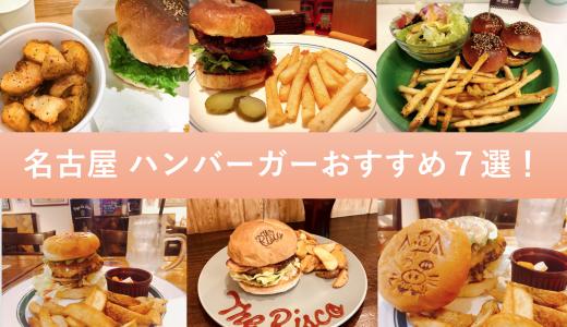 〔名古屋〕ハンバーガーおすすめ7選!地元民が厳選したよ。