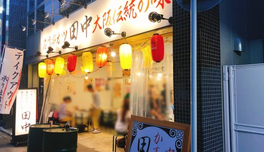 「串カツ田中」が子連れ客に神対応!は本当だった。流行りのチーズドックも食べられる?!