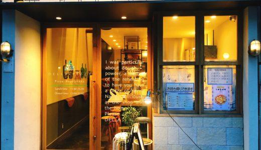 【閉店】名古屋今池の「デラピッツァ」は製粉会社が運営!粉からこだわったコスパ抜群のナポリピッツァ専門店