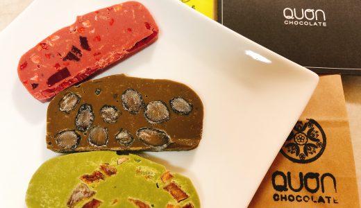 (名古屋)豊橋で人気の久遠チョコレートが星ヶ丘テラスで買える!