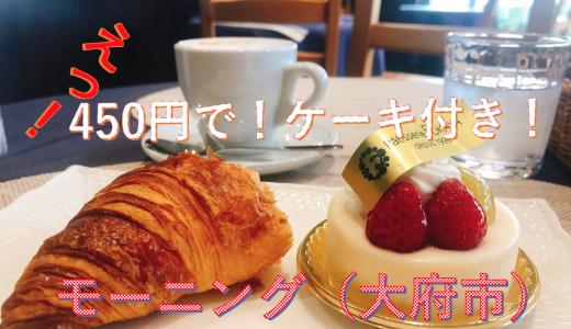 パティスリーフカヤ(FUKAYA)のケーキモーニングがお得!in愛知県大府