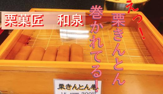 「栗菓匠 和泉」の栗きんとん巻が美味しい!名古屋市千種区