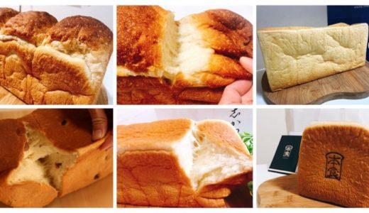 【名古屋】美味しい「食パン」おすすめ17選!地元民が厳選したよ。