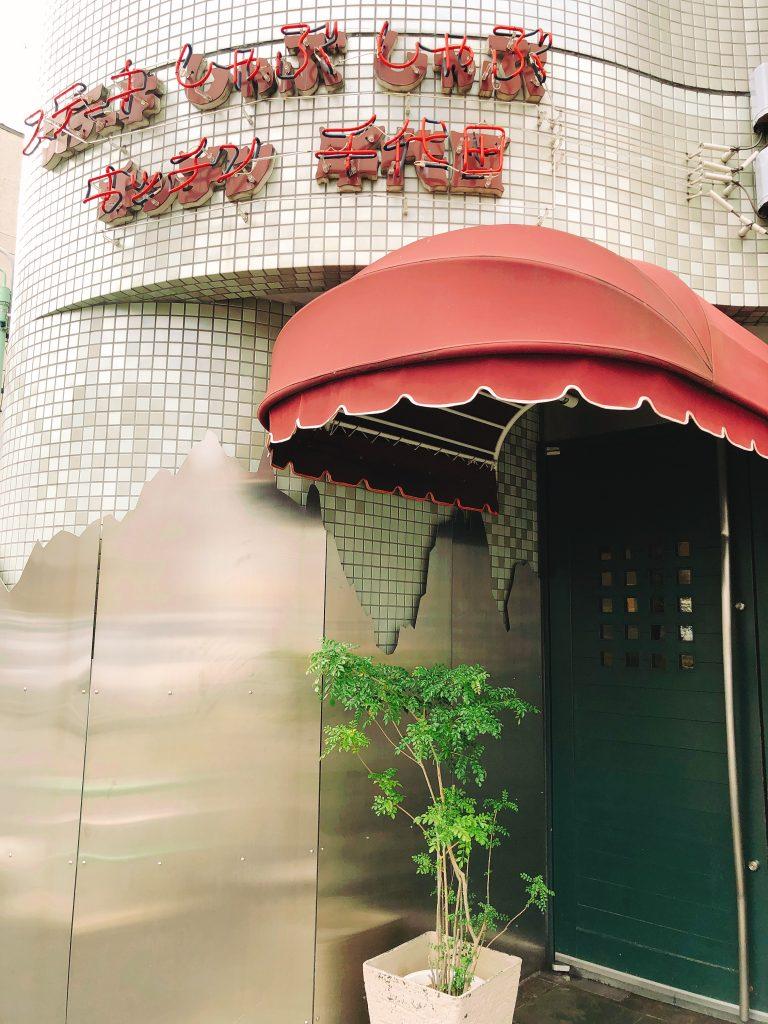 キッチン千代田の外観