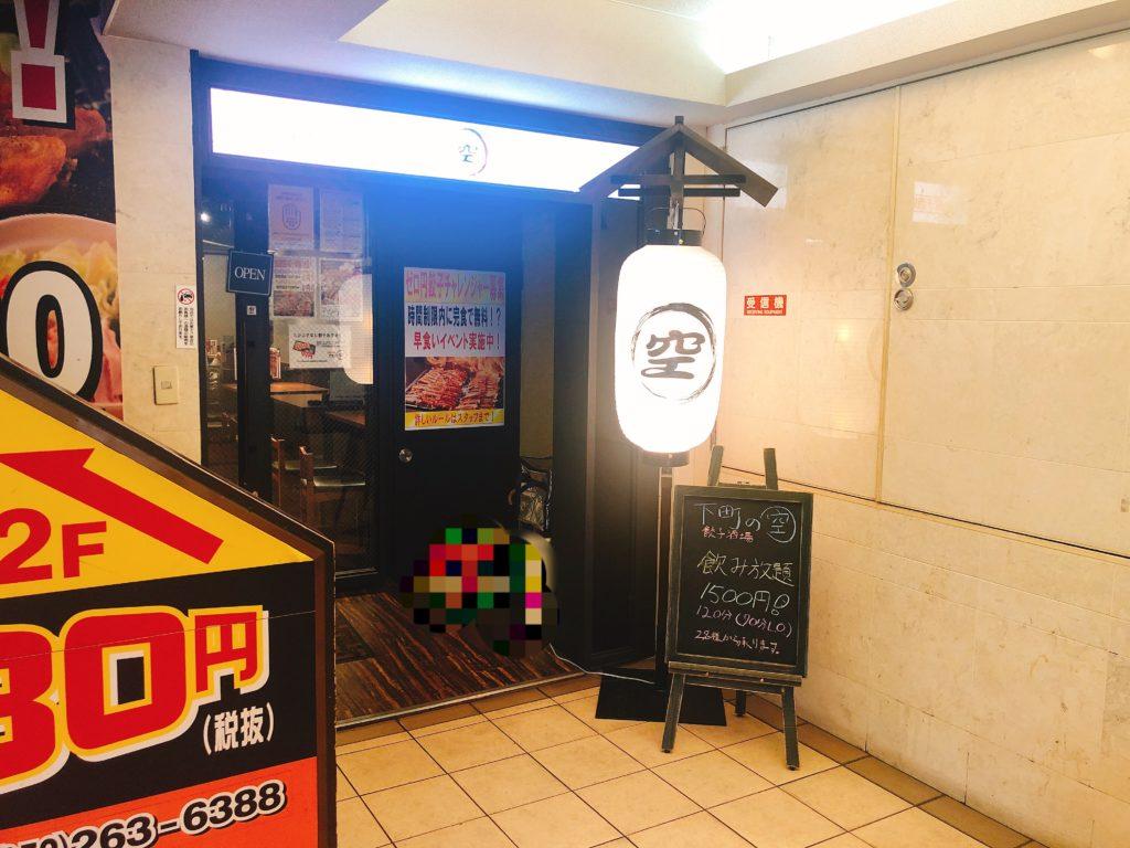 下町の空 広小路栄店