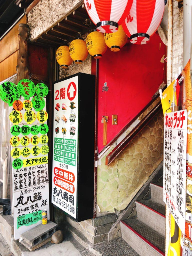 丸八寿司の外観