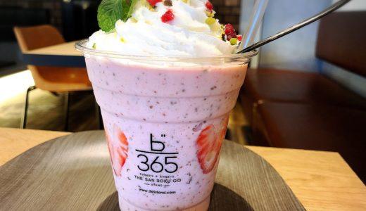 365スタンドが日進にオープン!可愛いベーカリーカフェの限定いちごドリンクが美味しい!