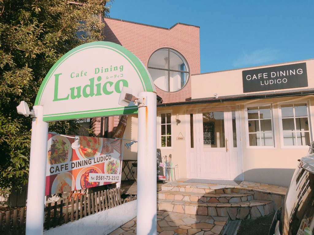 CAFE DINING LUDICOの外観