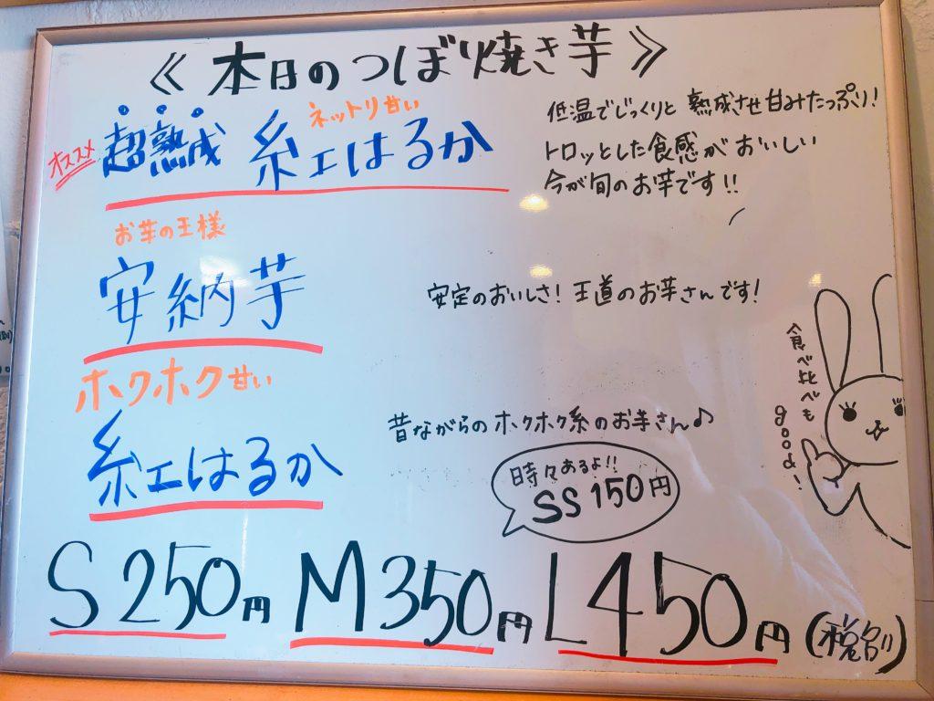 壺焼き芋専門店ポテポテのメニュー