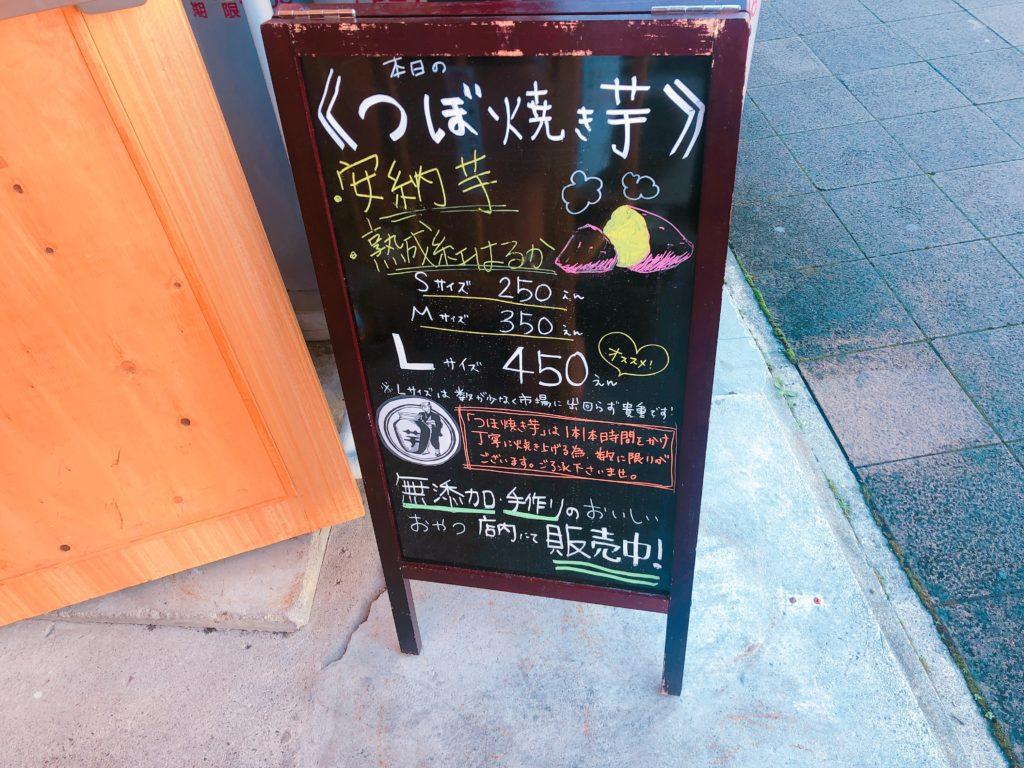壺焼き芋専門店ポテポテの看板
