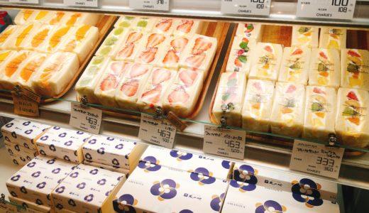 名古屋駅チャーリーズで買える!「メゾンルパンミュラ」のフルーツサンドがめちゃめちゃ美味しい!