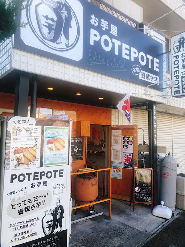 壺焼き芋専門店ポテポテの外観