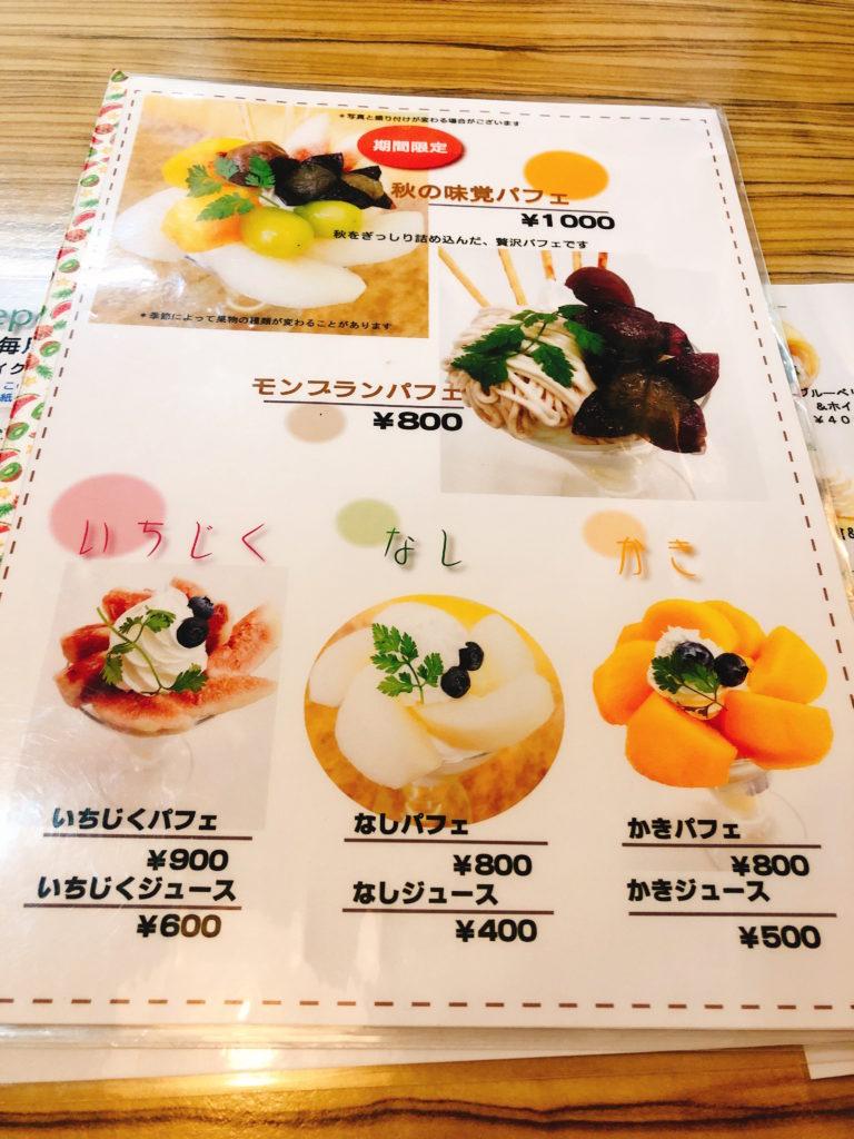 果物専門店ヤオカネのメニュー