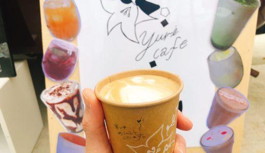 yuricafe(ゆりカフェ)が名古屋守山区ナビィのパン前にオープン。ゆりラテが可愛い!
