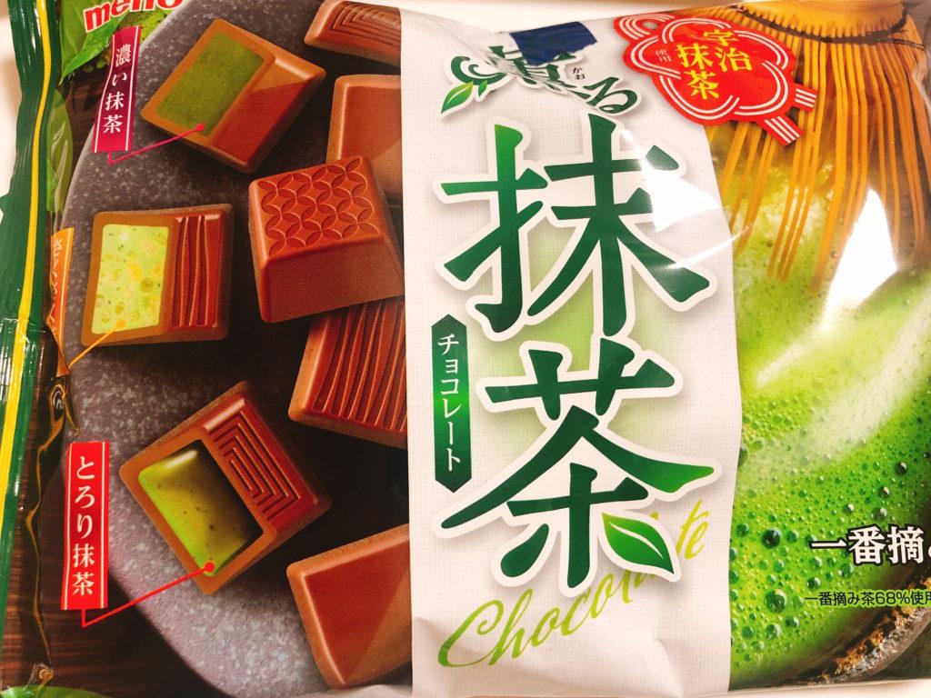名糖産業直売所のチョコレート