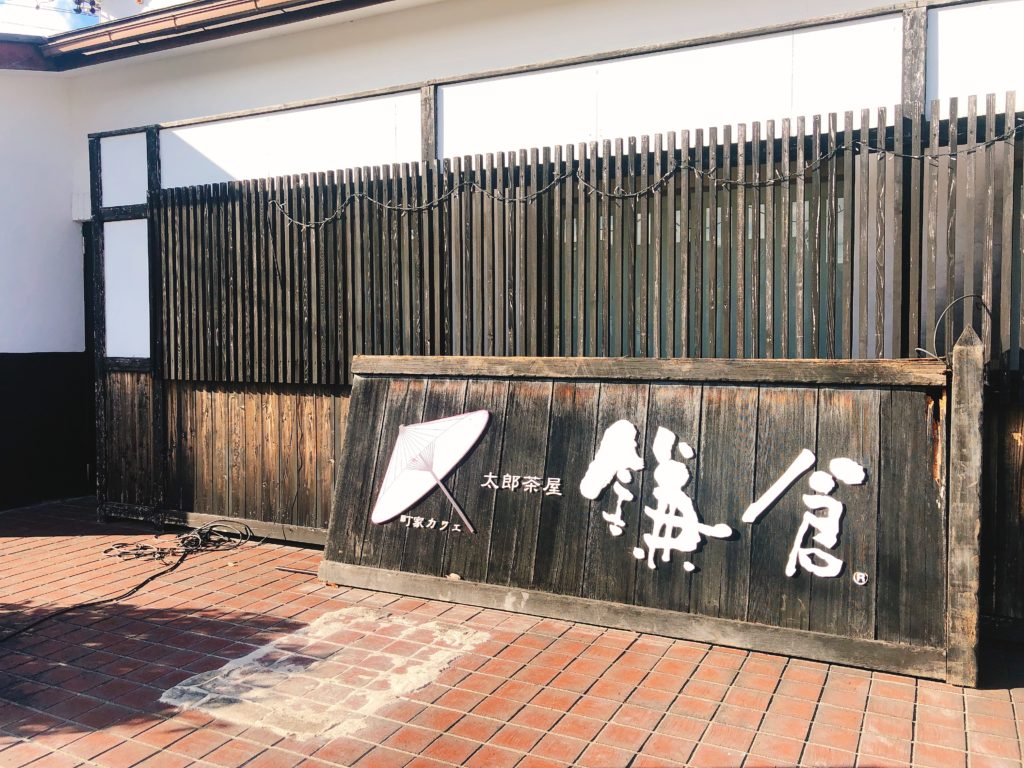 太郎茶屋鎌倉名古屋緑店のの外観