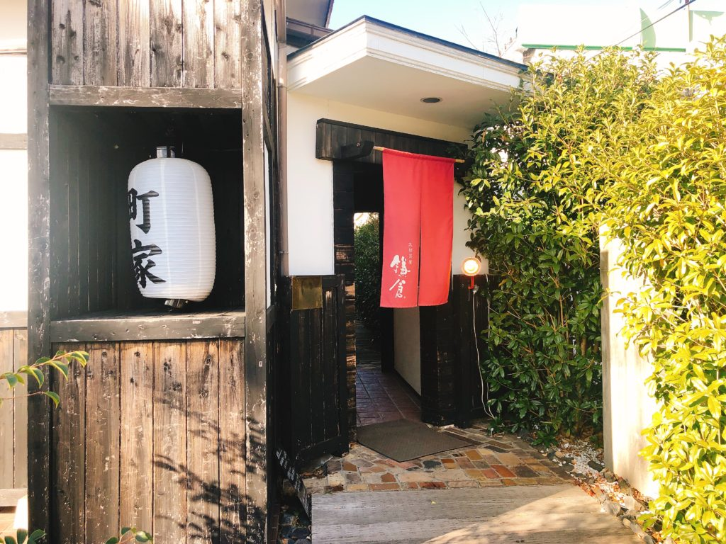 太郎茶屋鎌倉名古屋緑店の外観