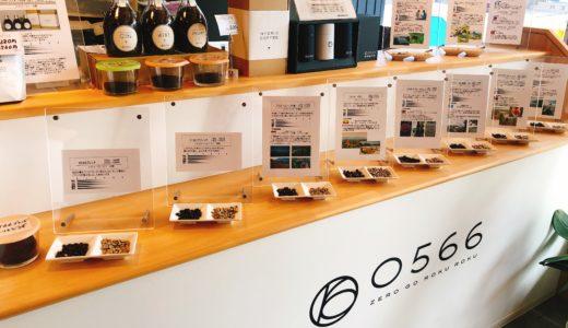 (愛知県知立市)0566珈琲製作所はレアコーヒー専門店。駐車場は?