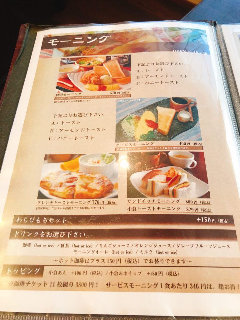 太郎茶屋鎌倉名古屋緑店のモーニング