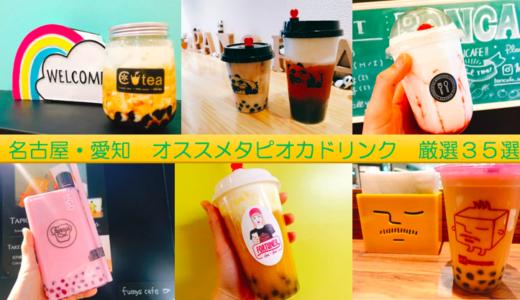 愛知・名古屋で美味しいタピオカドリンク「38選」!地元民おすすめ