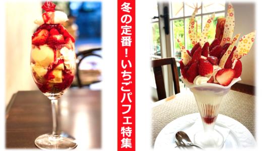 愛知・名古屋のオススメ「いちごパフェ」20選!人気店から穴場店まで。