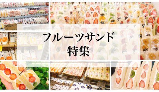 [愛知・名古屋]おすすめフルーツサンド40選!野菜ソムリエプロ厳選