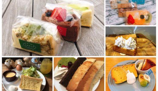《愛知・名古屋》シフォンケーキの美味しいお店厳選『6選』