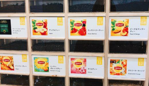 栄ラシック 「リプトンティースタンド(Lipton Tea Stand)」のタピオカロイヤルミルクティーが美味しい!