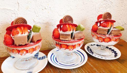 名古屋守山区「ミルクブッシュ」のいちごパフェが美味しい!