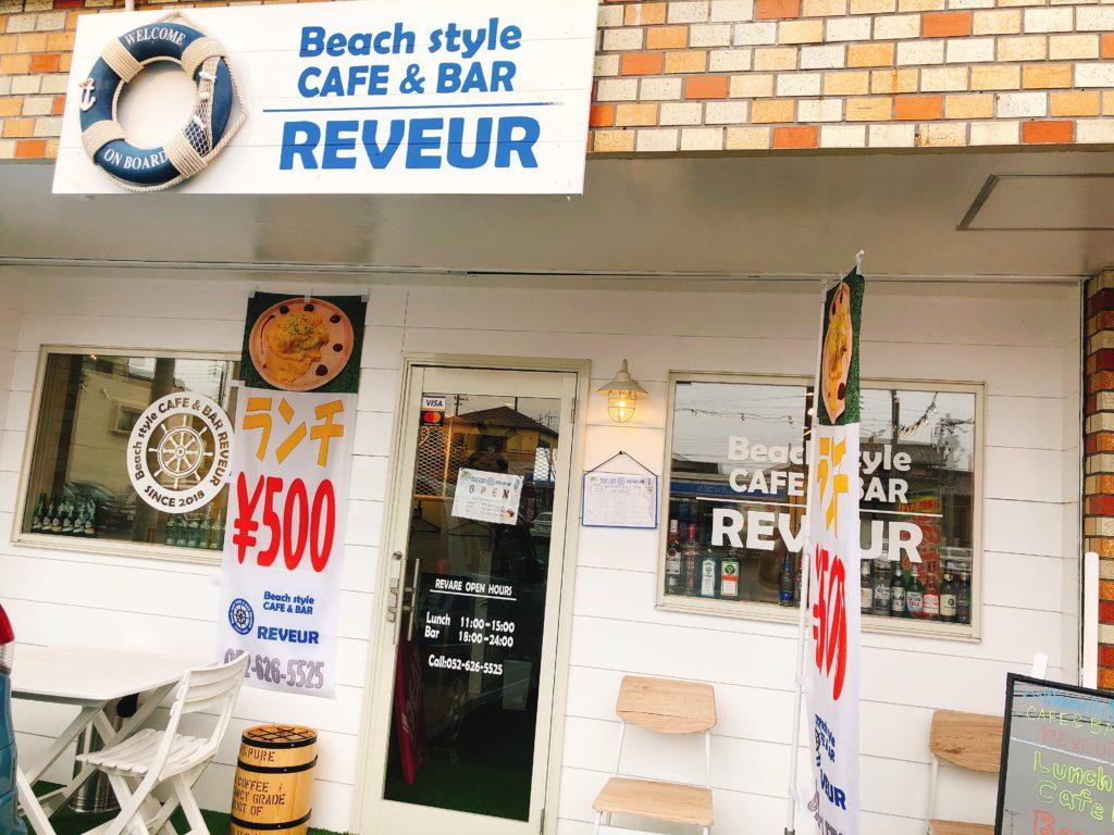 cafe&bar REVEUR(リヴィエール)の外観