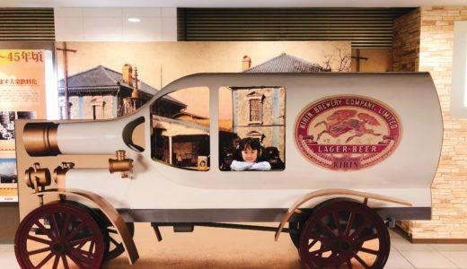 清須市キリンビール工場見学は子供も楽しめる!予約の仕方は?混み具合は?