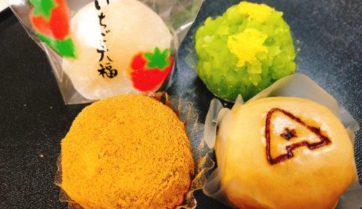 黄身あんの苺大福が美味しい!愛知県中川区千音寺にある「御菓子処せんのんじ」
