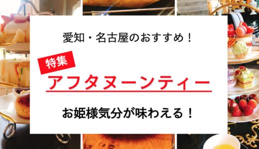 愛知・名古屋のオススメ「アフタヌーンティー」5選!あなたの好みは?