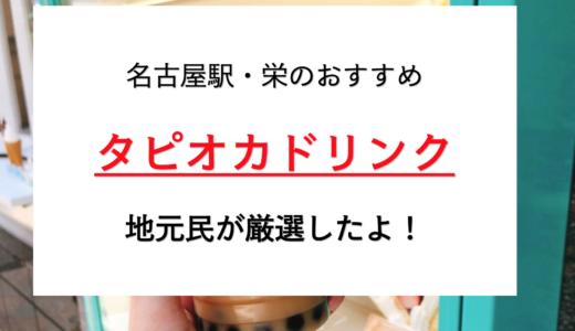 〔名古屋駅 & 栄〕タピオカドリンク15選!地元民が選んだのはここ!