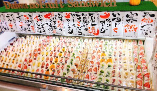 ダイワスーパー「フルーツサンド」が超人気!販売日は?どれくらい混む?駐車場は?愛知・岡崎がアツイ。